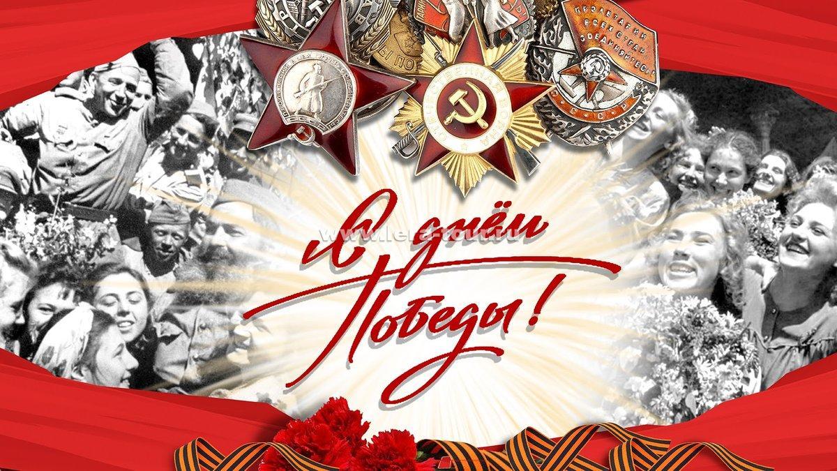 С 9 мая – 75 летием Победы!!!