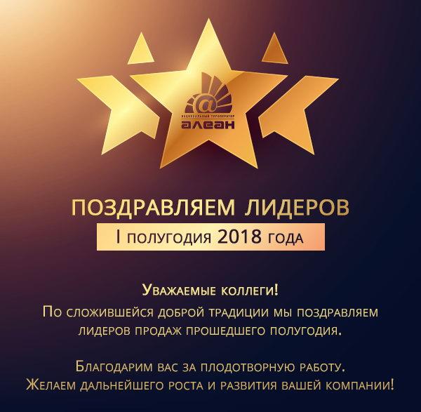 Турфирма ''ЛЕРА'' признана лидером продаж I полугодия 2018 туроператором ''Алеан''!!!