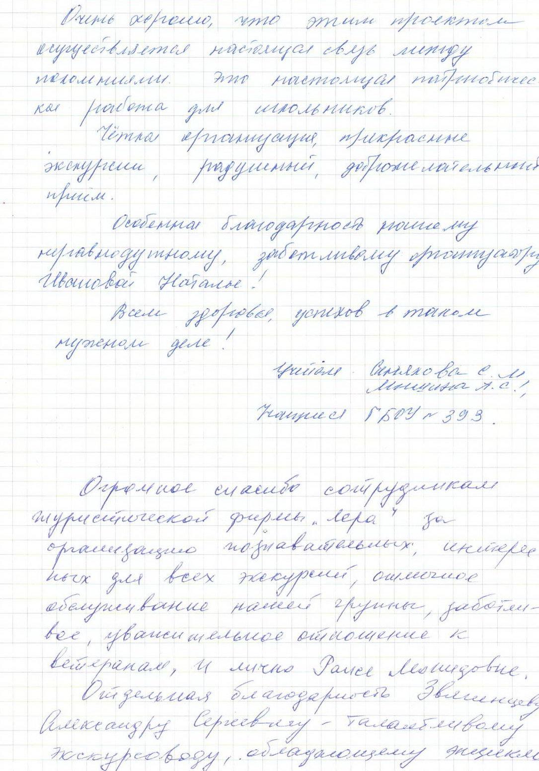 Поезд Памяти 2017, отзывы туристов